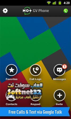 برنامج اتصال مجاني من النت الى الموبايل اندرويد