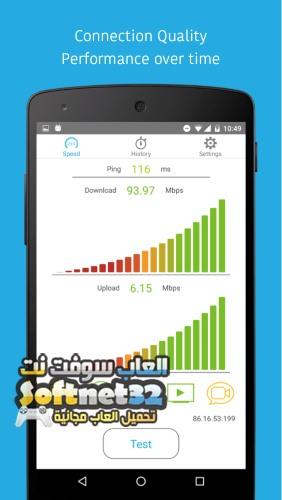 تحميل برنامج قياس سرعة الانترنت للأندرويد Simple Speedcheck