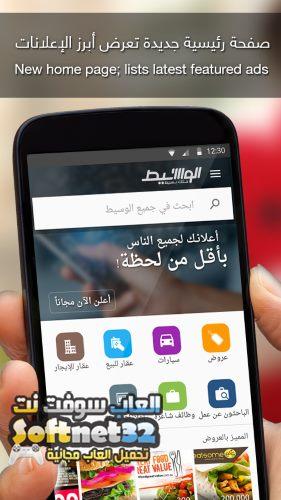 تحميل برنامج الوسيط للكتابة بالعربي