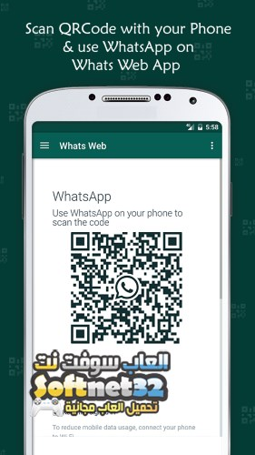 تحميل واتساب ويب مجانا للموبايل واللاب توب Whats Web