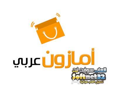 تحميل برنامج عروض متجر امازون بالعربي Amazon