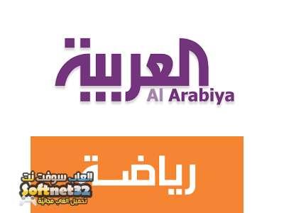 تحميل برنامج العربية الرياضية لمتابعة أخبار الرياضة Alarabiya Sport