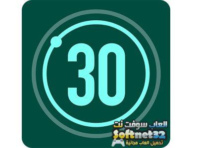 تحميل برنامج رجيم للتخسيس في 30 يوم Fitness Challenge