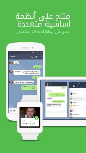 تحميل برنامج لاين للمكالمات المجانية للكمبيوتر والموبايل LINE