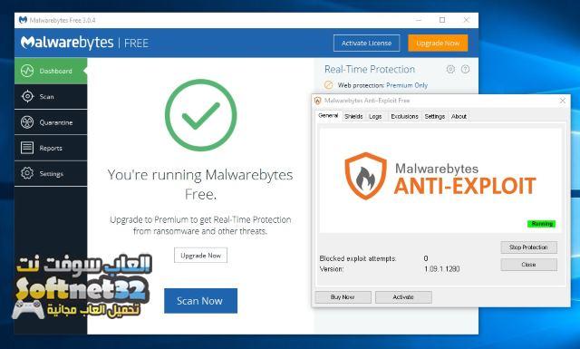برنامج حذف الفيروسات والتروجان