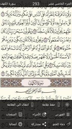 تحميل القرآن الكريم كامل مع التفسير بدون نت