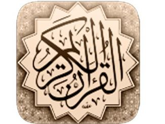 complete quran free download