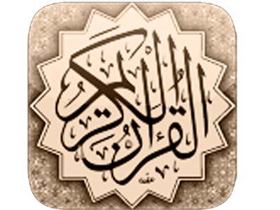 تحميل القرآن الكريم كامل مع التفسير بدون نت مجانا