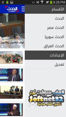 قناة العربية الحدث بث مباشر بدون تقطيع