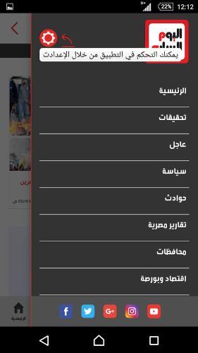 تحميل اخبار اليوم السابع