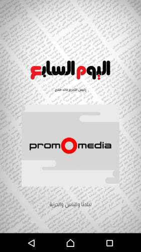 اليوم السابع موبايل اليوم السابع اخبار عاجله موبايل
