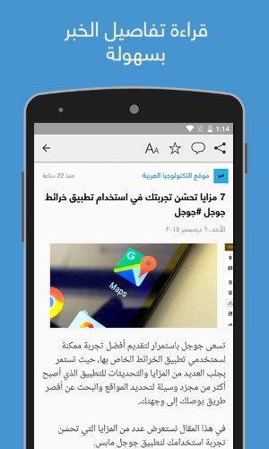 تحميل تطبيق نبض لمتابعة كل أخبار العالم في دقيقة Nabd