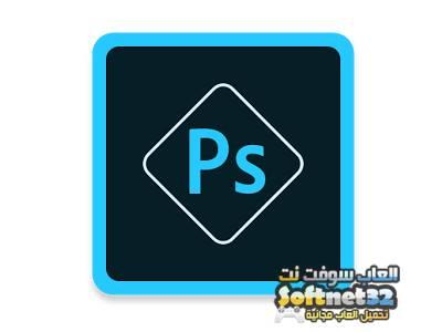 تحميل برنامج فوتوشوب اخر اصدار للموبايل 2018 Photoshop Express