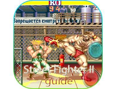 تحميل لعبة قتال الشوارع الجديدة للاندرويد Street Fighter 2