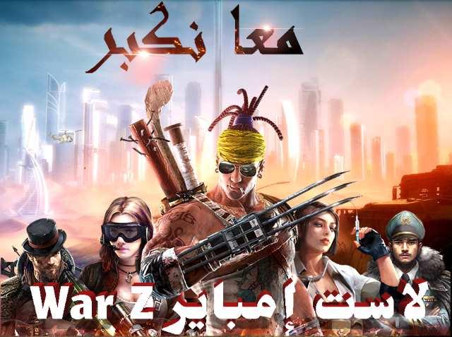 تحميل ألعاب استراتيجية عربية جديدة Last Empire War